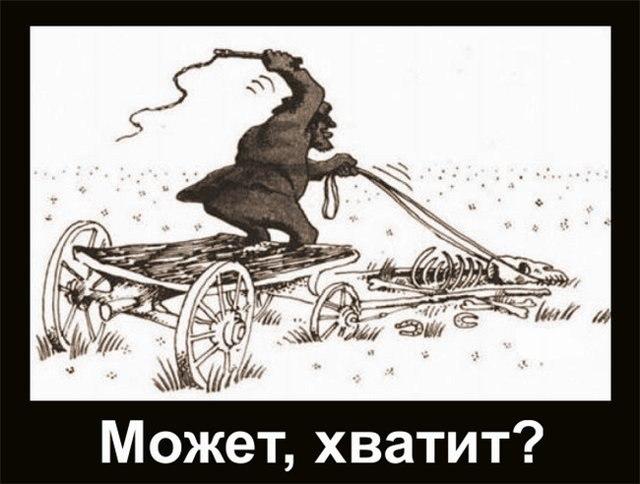 Лошадь сдохла - слезь!