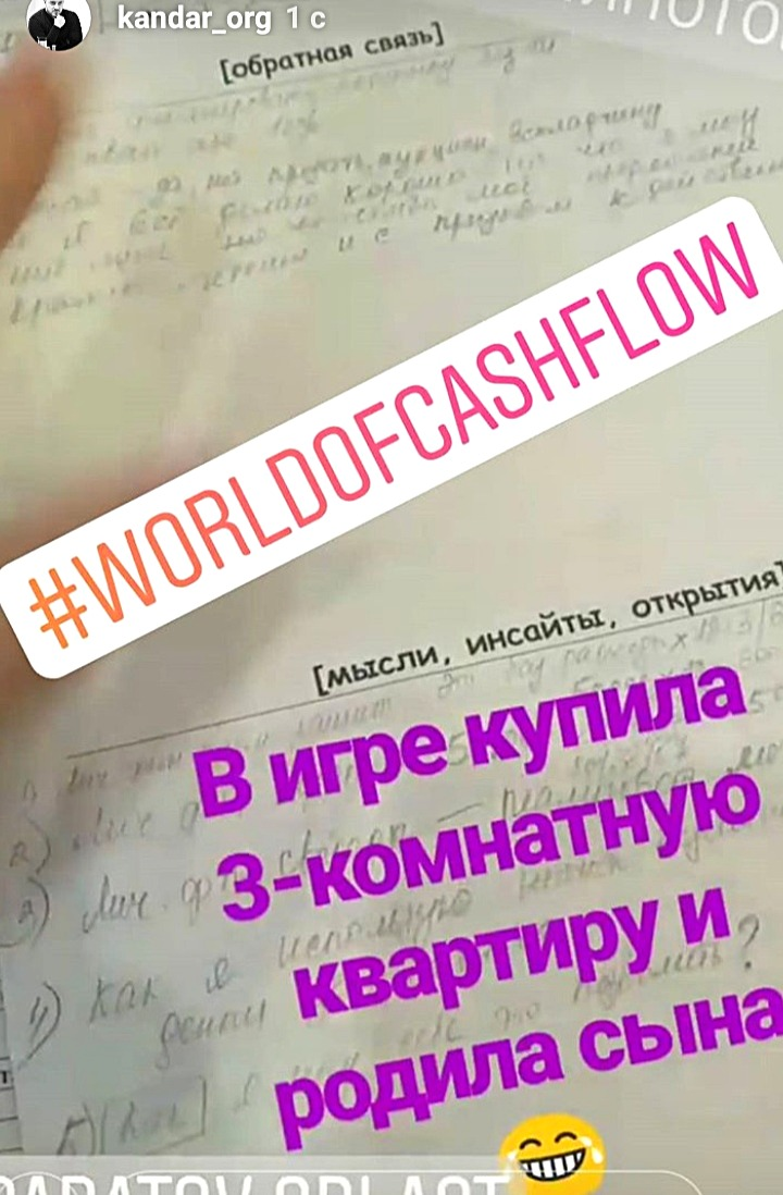 Денежный Поток Онлайн. WORLDofCASHFLOW.ru